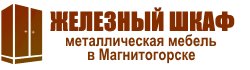 МЕТАЛЛИЧЕСКАЯ МЕБЕЛЬ МАГНИТОГОРСК - ЖЕЛЕЗНЫЙ ШКАФ